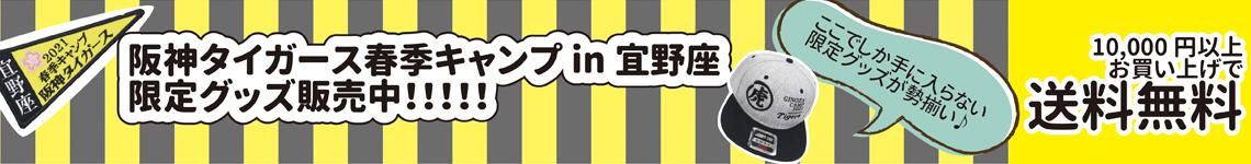 宜野座2021春季キャンプ阪神タイガース 阪神タイガース春季キャンプin宜野座限定グッズ販売中!!!!! ここでしか手に入らない限定グッズが勢揃い♪ 10,000円以上お買い上げで送料無料