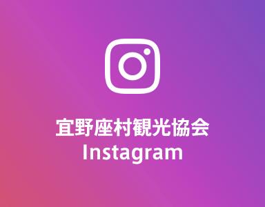 宜野座村観光協会Instagram