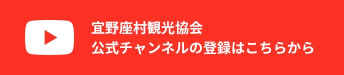 宜野座村観光協会公式チャンネルの登録はこちらから