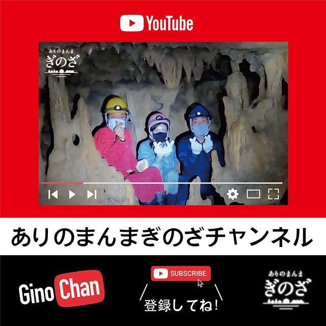 ありのまんまぎのざチャンネル【松田鍾乳洞はすごい‼︎】