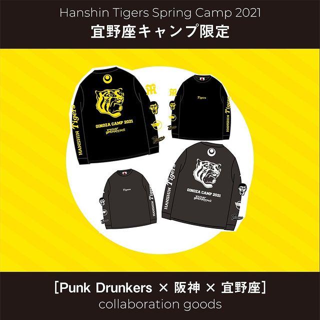 宜野座キャンプ限定 [Punk Drunkers × 阪神 × 宜野座]