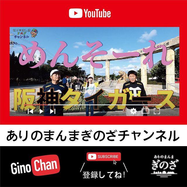 ありのまんまぎのざチャンネル【阪神タイガースめんそ〜れ宜野座村へスペシャル!】